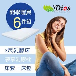 【迪奧斯】學生宿舍床墊六件組 (單人 3 尺乳膠床墊 )