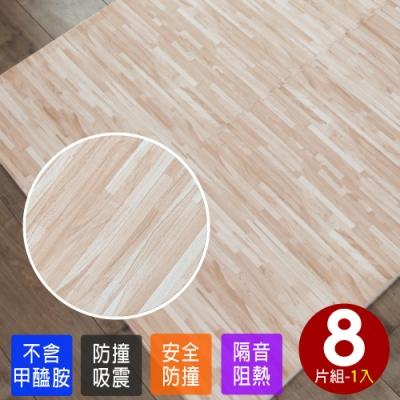【Abuns】咖啡色拼花木紋大巧拼地墊(8片裝-適用1坪)