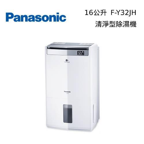 Panasonic 國際牌 20坪 16公升 F-Y32JH 清淨除濕機 公司貨【私訊再折】