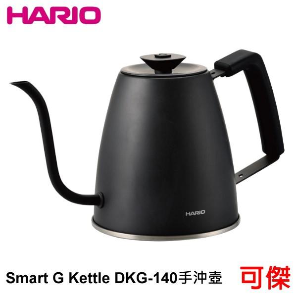 Hario Smart G Kettle DKG-140 手沖壺 1400ml 便利細口壺 公司貨 周年慶特價 宅配免運