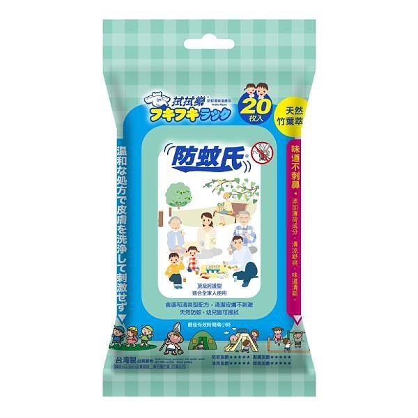 【南紡購物中心】【防蚊氏】拭拭樂防蚊清爽潔膚巾20枚*6包入