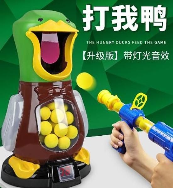 抖音玩具 兒童打我鴨呀射擊玩具抖音同款男孩女孩空氣動力軟彈槍搶親子6歲 維多原創