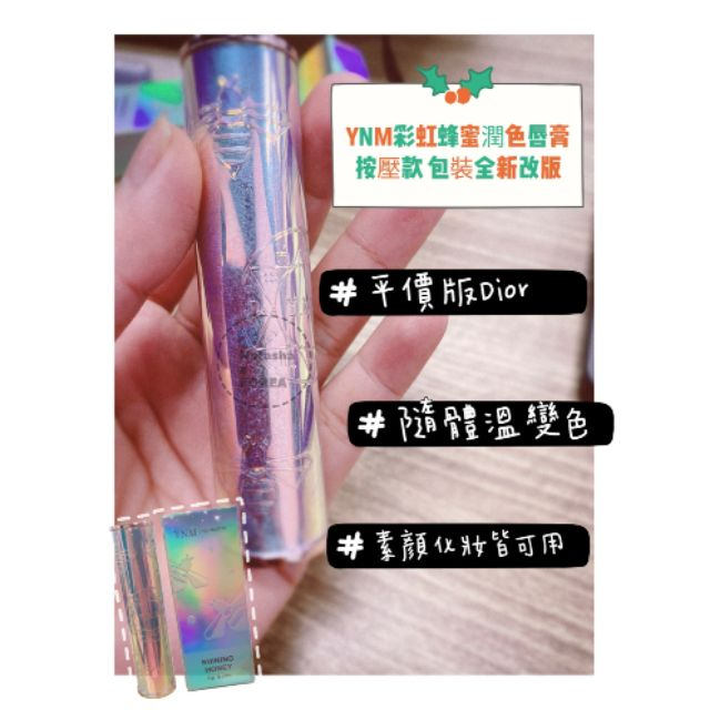 現貨 韓國正品 YNM 按壓式 溫感變色潤唇膏 限量版 蜂蜜滋潤 護唇膏 平價版Dior唇膏