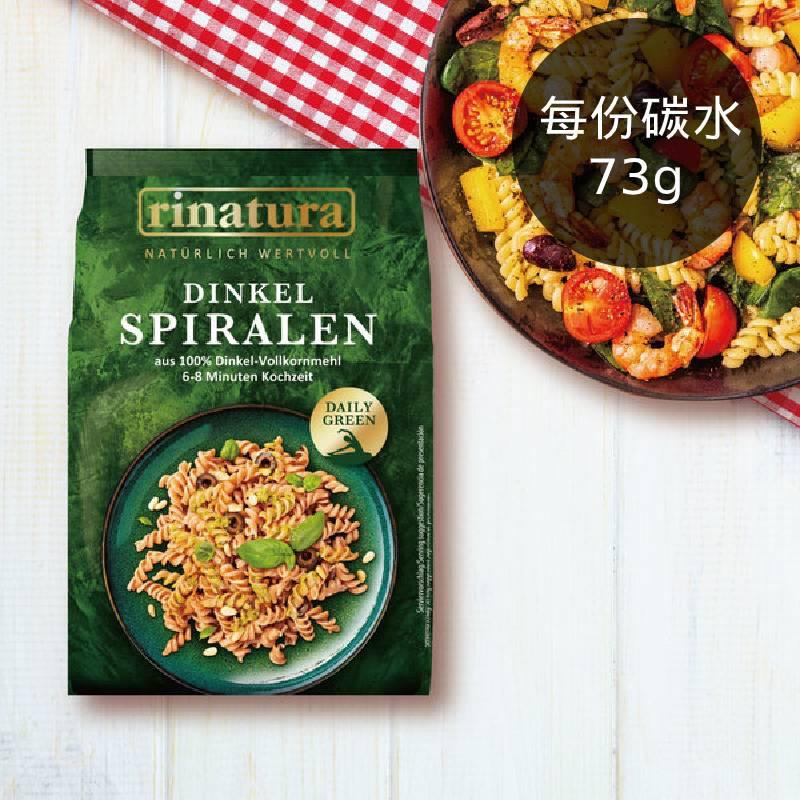 [德國Rinatura] 低醣高纖高蛋白 斯佩爾特小麥螺旋麵