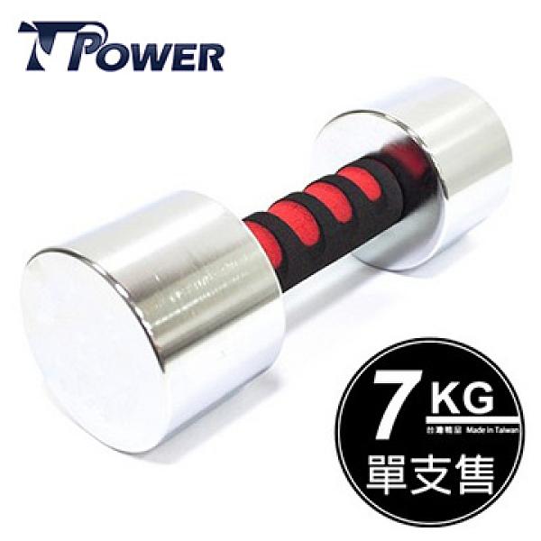 【南紡購物中心】TPOWER 7KG電鍍啞鈴《單支售》台灣製造