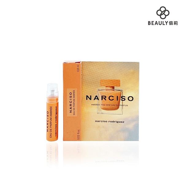 Narciso Rodriguez 晨光琥珀淡香精 0.8ml 針管《BEAULY倍莉》