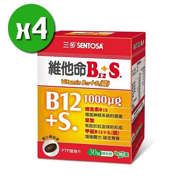 【南紡購物中心】【三多生技】維他命B12+S膜衣錠x4盒(30錠/盒)