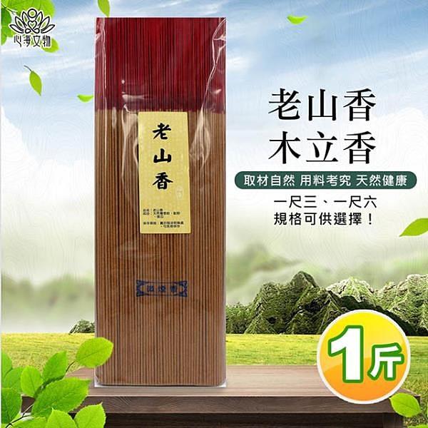 【南紡購物中心】【心海文物】老山香木立香一斤(SH-0028)