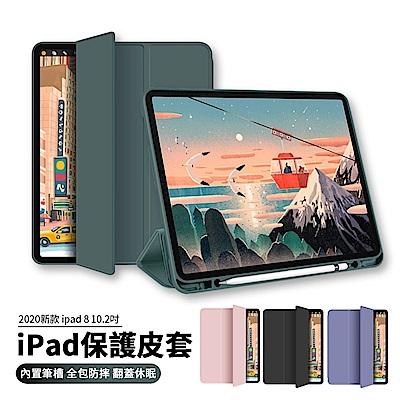 ANTIAN iPad 8 10.2吋 2020 智慧休眠喚醒平板皮套 內置筆槽 膚感散熱保護套 三折支架矽膠軟殼 全包防摔保護殼