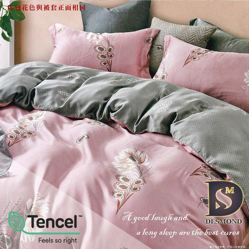 【岱思夢】幽幽暗香-粉 100%天絲床包組 鋪棉床罩組 雙人 加大 特大 TENCEL 天絲 床包 床罩 四件式 七件式