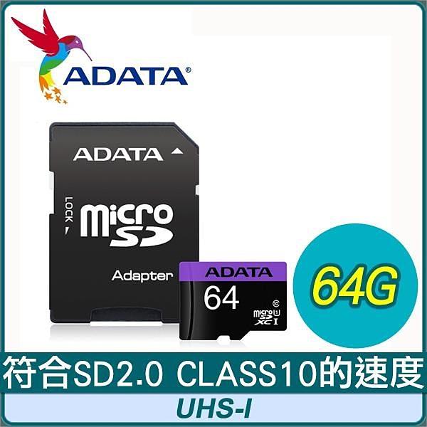 【南紡購物中心】ADATA 威剛 64GB Premier MicroSDXC(C10) UHS-I U1 記憶卡 - 附轉卡