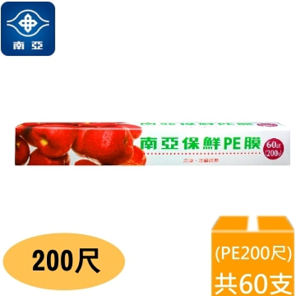 【南紡購物中心】南亞PE保鮮膜 (30cm*200尺)(箱購 60入)