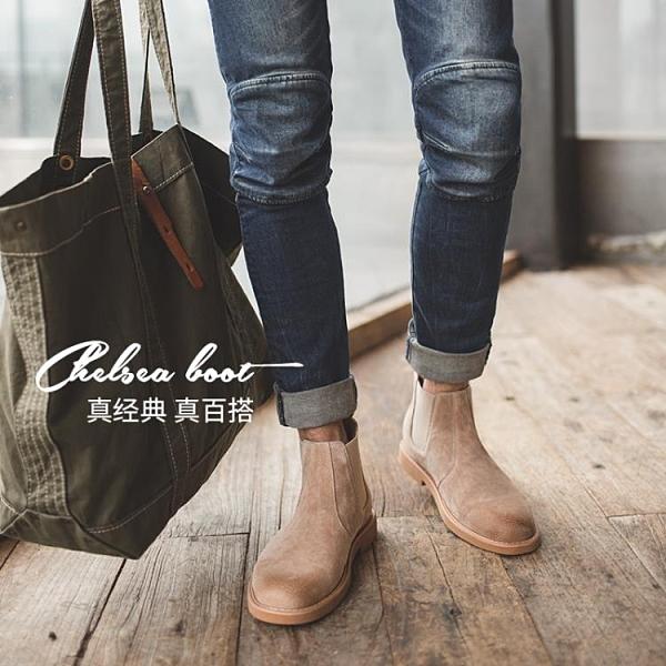 男靴 切爾西靴高筒英倫風馬丁靴男靴夏季透氣百搭短靴子