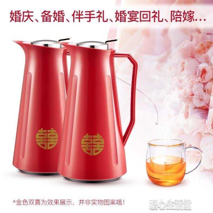 保暖壺暖熱水瓶結婚陪嫁紅色暖壺一對保溫水壺婚慶暖瓶大容量便攜  新年鉅惠 台灣現貨