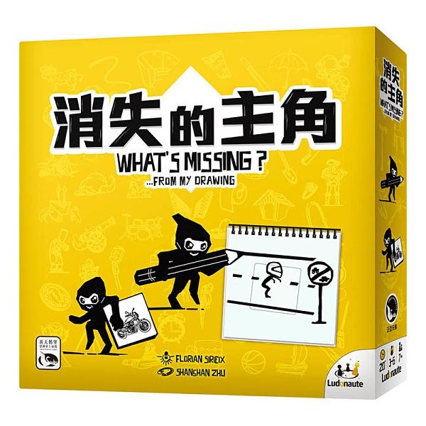 『高雄龐奇桌遊』 消失的主角 WHAT S MISSING 繁體中文版 正版桌上遊戲專賣店