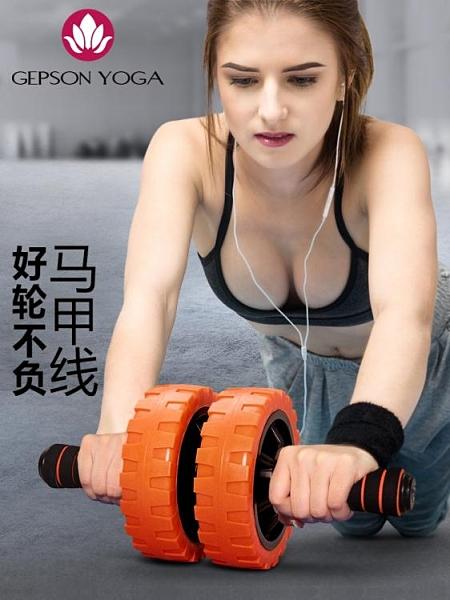杰樸森健腹輪練腹肌男健身器材家用女收腹專業卷腹滾輪 聖誕節全館免運