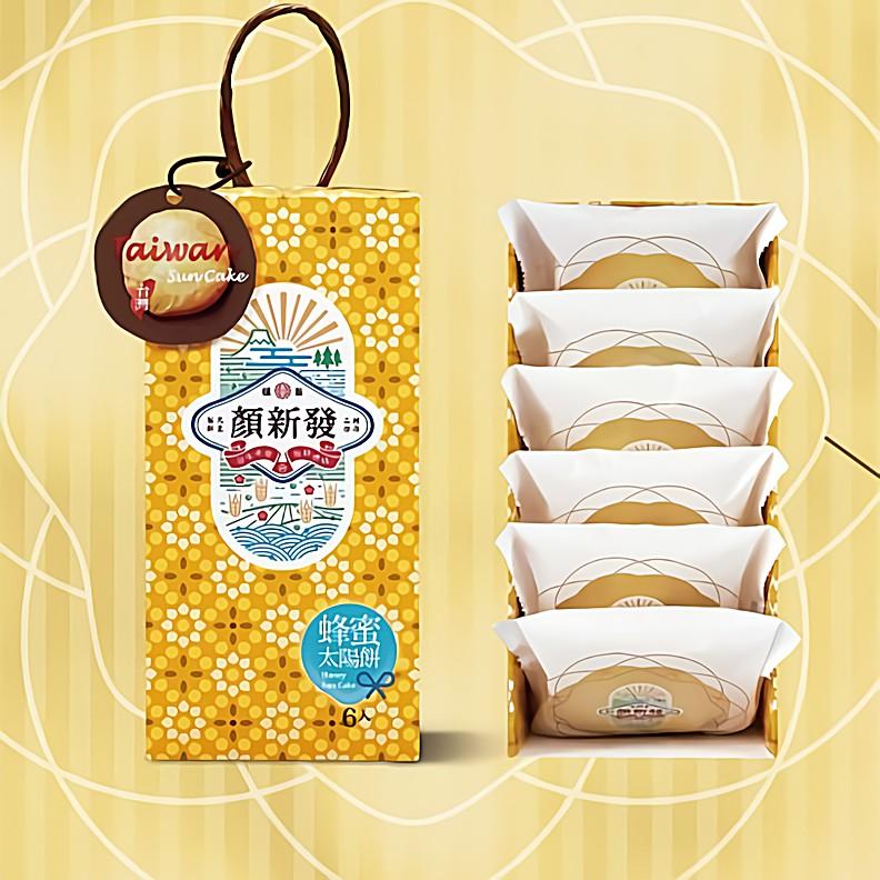 顏新發 蜂蜜太陽餅6入