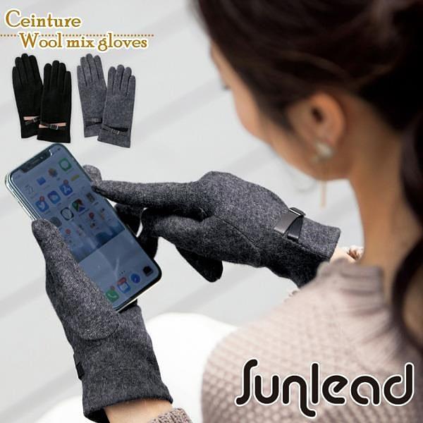 【南紡購物中心】Sunlead 羊毛混紡。日系優雅保暖防風螢幕觸控手套