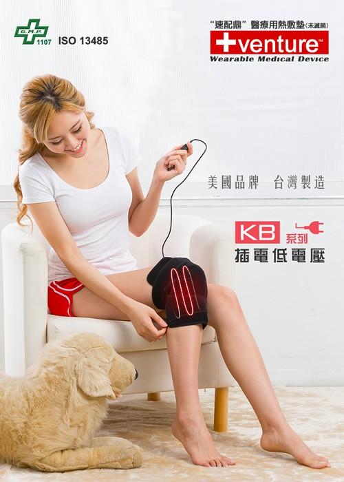 【+venture】家用膝部KB-1280(速配鼎醫療用熱敷墊-未滅菌)