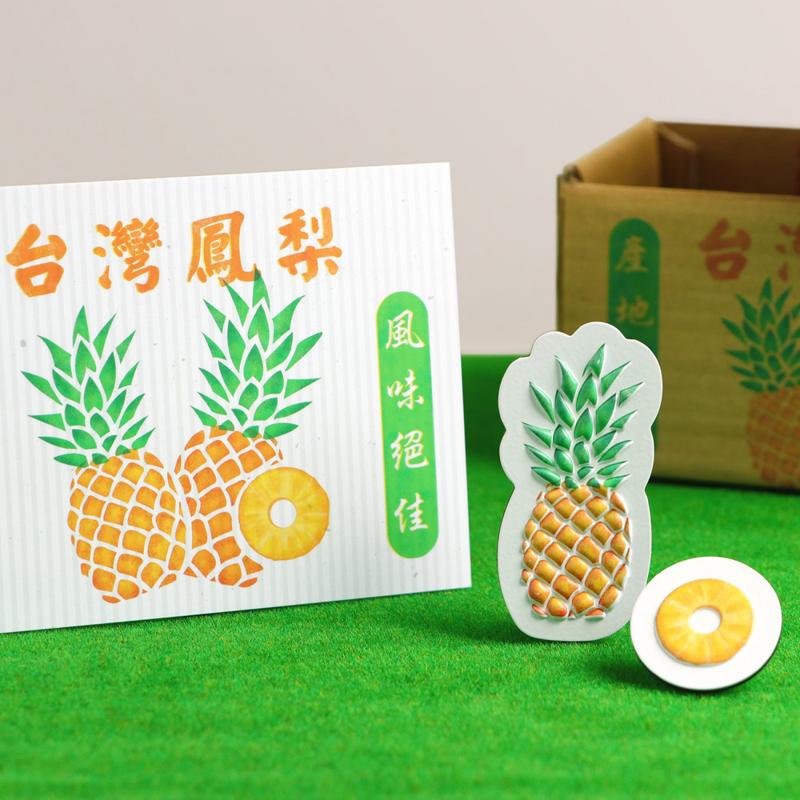 【MIIN GIFT】台灣水果磁鐵/鳳梨