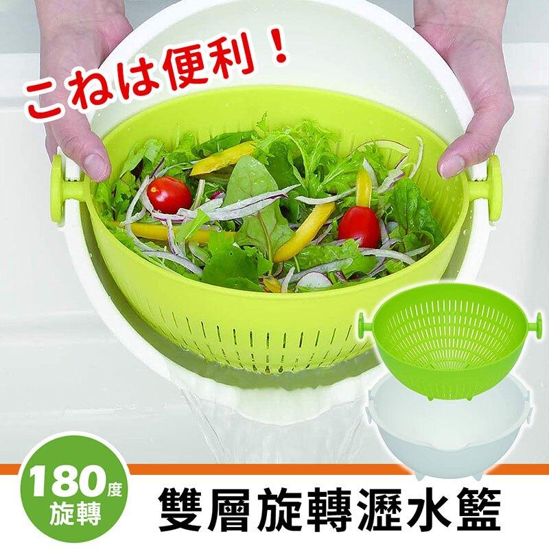 【日本小久保KOKUBO】雙層旋轉瀝水籃~(3色供選)