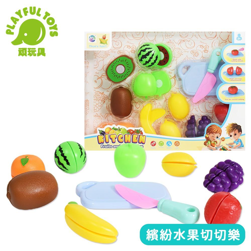 【Playful Toys 頑玩具】水果切切樂 (扮家家酒 做飯切菜 兒童廚房遊戲 仿真水果可切 益智早教啟蒙)