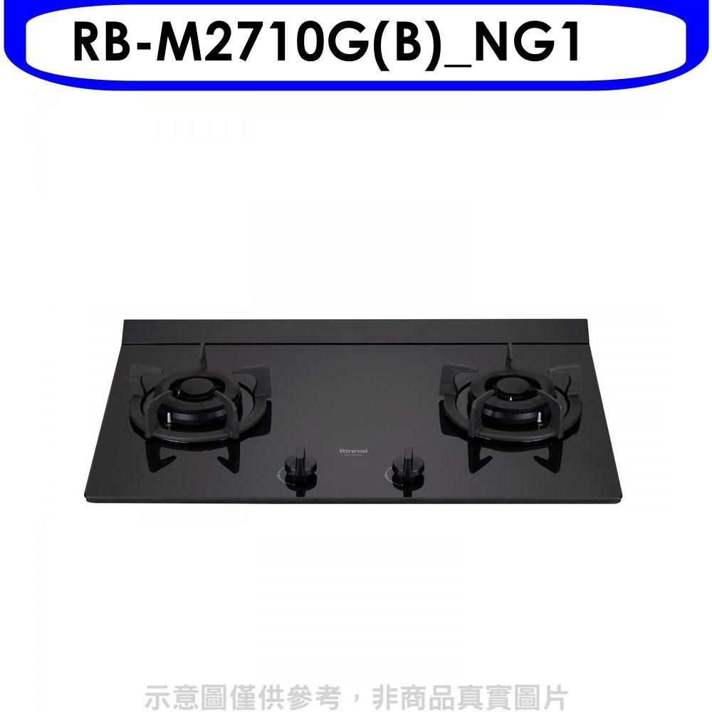 林內LED旋鈕大本體雙口爐極炎爐瓦斯爐RB-M2710G(B)_NG1 廠商直送
