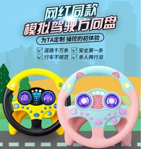 抖音玩具 抖音同款副駕駛方向盤仿真男孩汽車模擬器兒童玩具車載網紅女朋友 維多原創