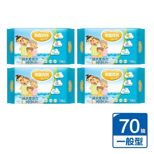 奈森克林純水柔濕巾濕紙巾70抽4包組/超取最多3組