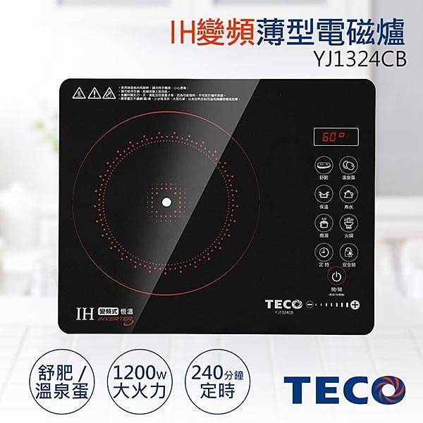 【南紡購物中心】【東元TECO】IH變頻超靜音薄型電磁爐(可舒肥) YJ1324CB