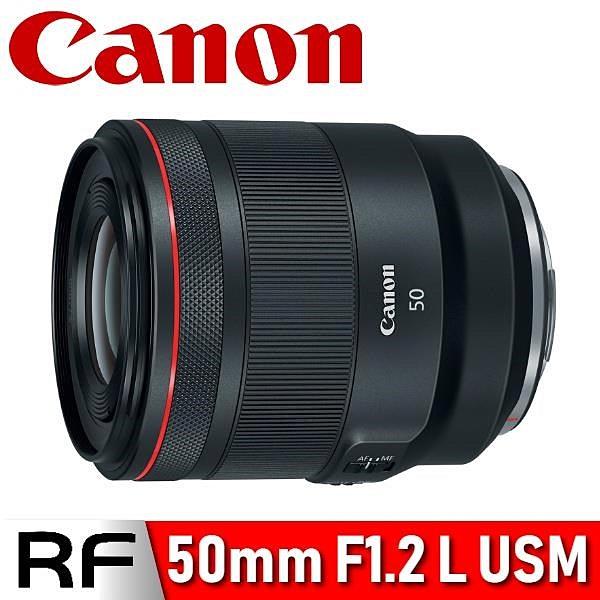 【南紡購物中心】CANON RF 50mm f/1.2 L USM 《公司貨》