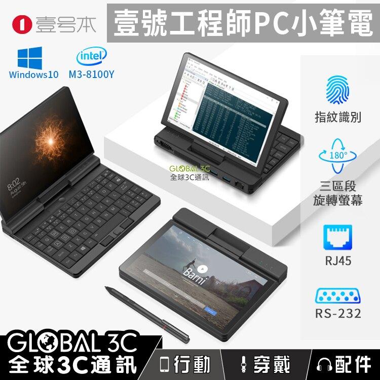 壹號本 壹號工程師PC 8+512GB 小筆電 7吋 可翻轉螢幕 RS232 RJ45 指紋辨識 OneMix