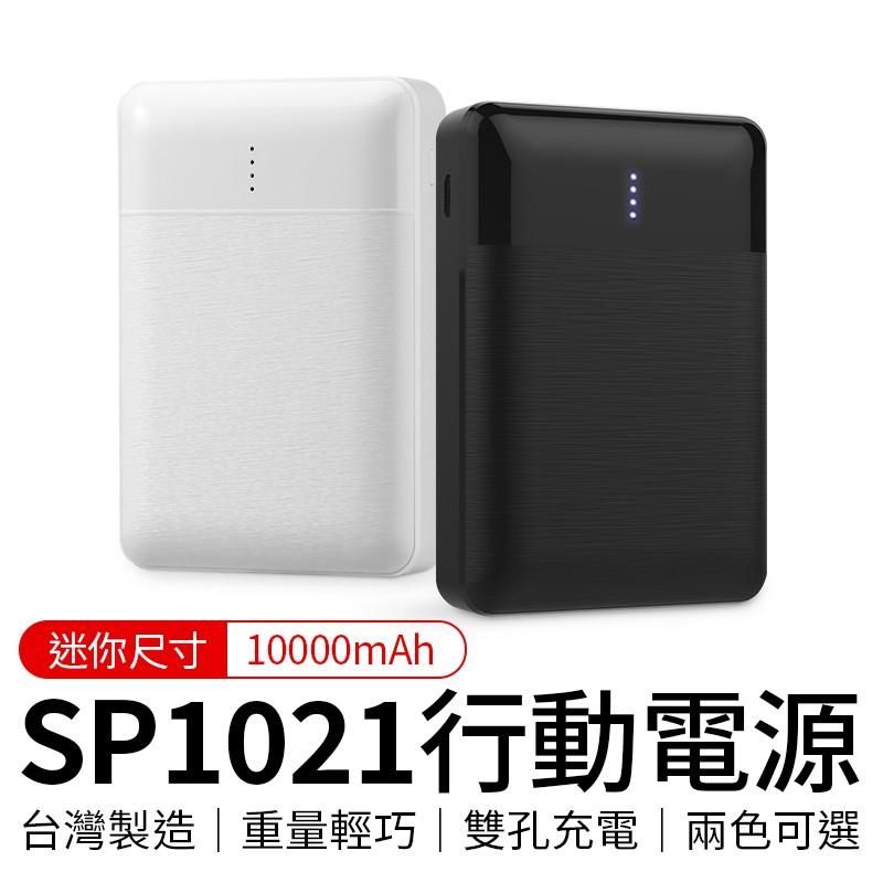 SP1021行動電源 認證行動電源 台製行動電源 充電寶 行動充 大容量 隨身充 電源 電池