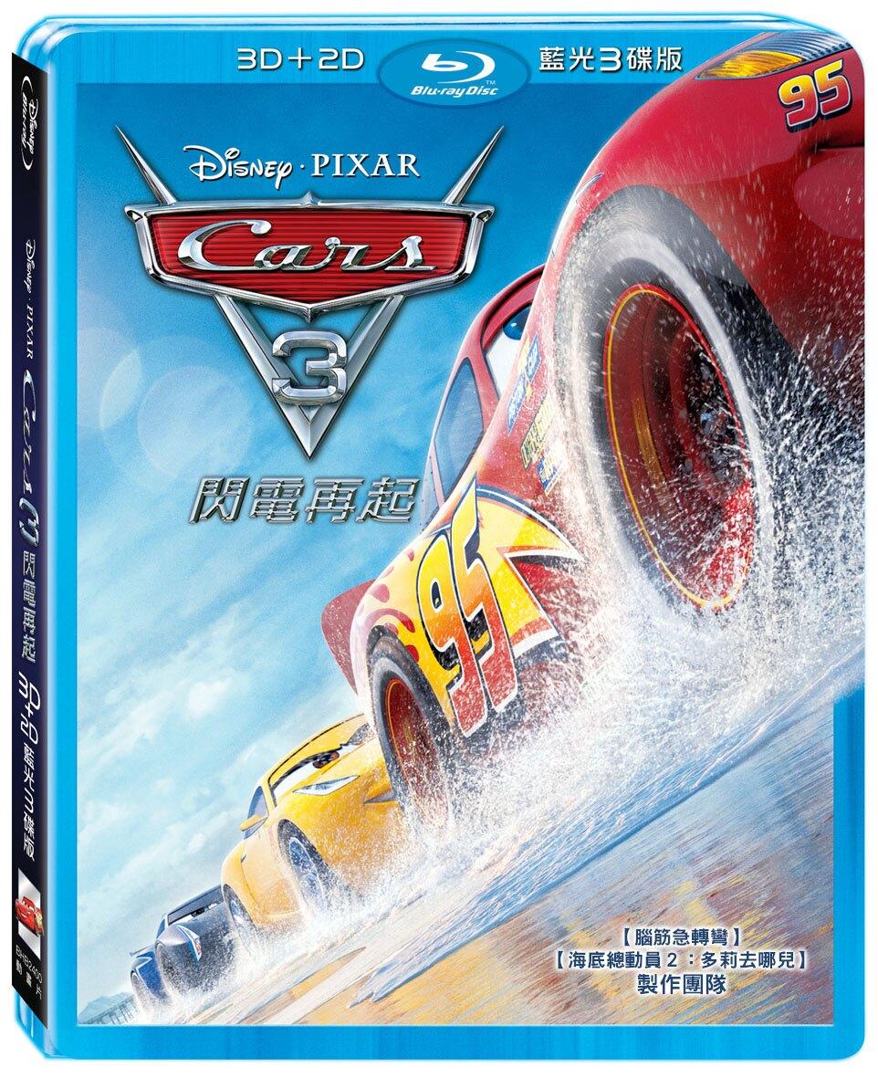 Cars 3:閃電再起 3D+2D 藍光限定3碟版 BD-P5BHB2400