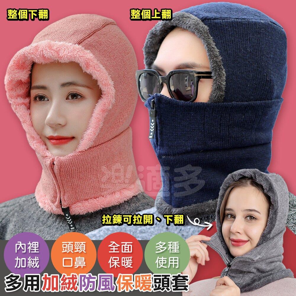 多用加絨防風保暖頭套 防風口罩 保暖帽子 針織帽 XBG9808