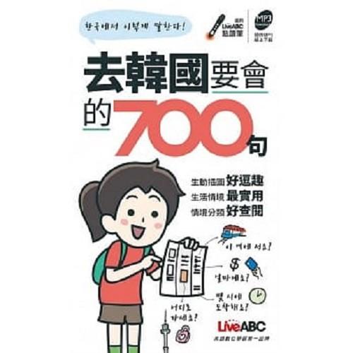 去韓國要會的700句口袋書