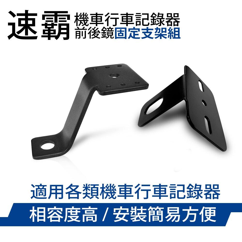 速霸 機車行車記錄器鏡頭支架(前+後 適用各式車款)
