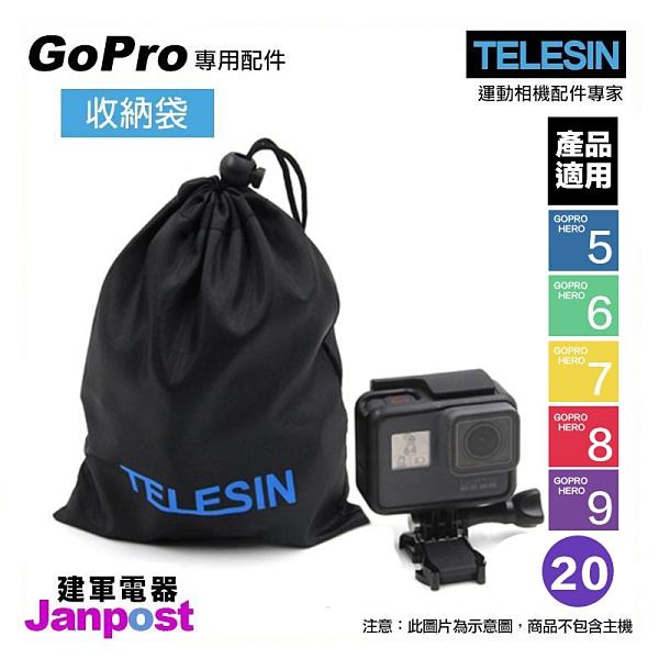 【建軍電器】Gopro收納袋 布袋 運動相機套裝收納保護配件 GoPro 適用 HERO9 8 7 6 5 全系列