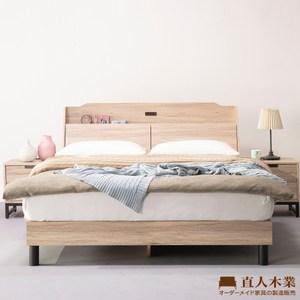 【直人木業】MORAND幸福圓弧附插座6尺雙人加大立式床組