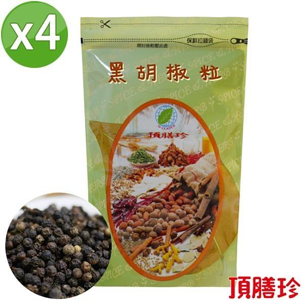 【南紡購物中心】【頂膳珍】黑胡椒原粒150g(4包)