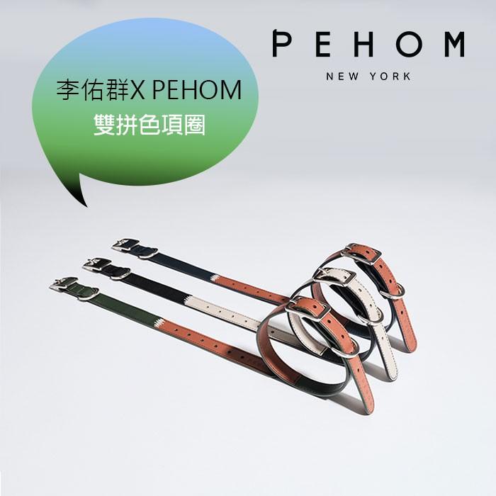 【PEHOM 寵物服飾】雙拼色項圈 (黑米/ 綠橘/藍橘)