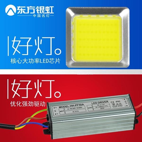 LED投光燈200瓦防水室外戶外泛光廣告燈30W50W100W150W路燈投射燈 亞斯藍