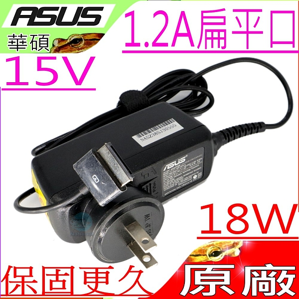 ASUS 15V,1.2A,18W變壓器(原廠)-華碩 TF101RF-A1,TF101RF-B1,TF201,TF201-A1,TF201-B1,TF201-C1,EPAD-02