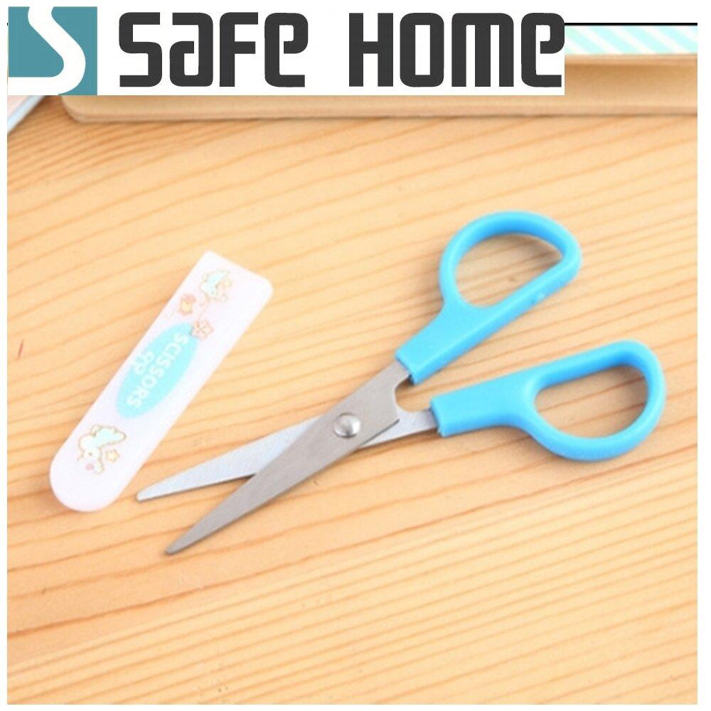 SAFEHOME 可愛兒童剪刀 安全手工剪紙帶保護蓋學生文具不銹鋼剪刀 辦公用品 ST0121