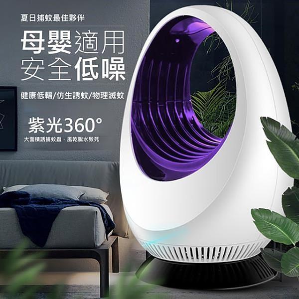 【南紡購物中心】【WIDE VIEW】USB蛋形紫光吸入式捕蚊燈(DGS-168)