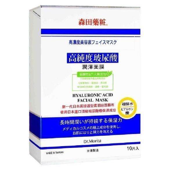 【森田藥粧】高純度玻尿酸潤澤面膜10片入x5盒