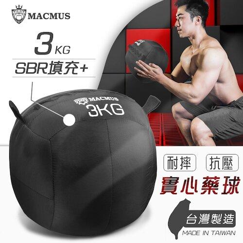【MACMUS】3公斤軟式藥球 重力球健身球 Medicine Ball