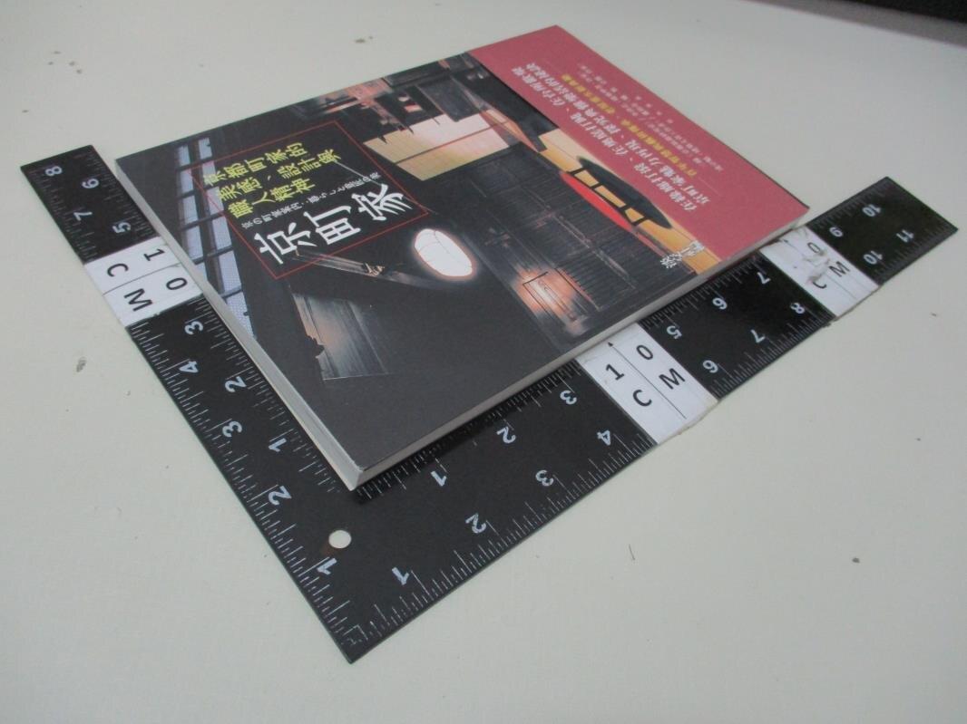 【書寶二手書T7/設計_BVM】京町家:京都町家的美感、設計與職人精神_淡交社編集局