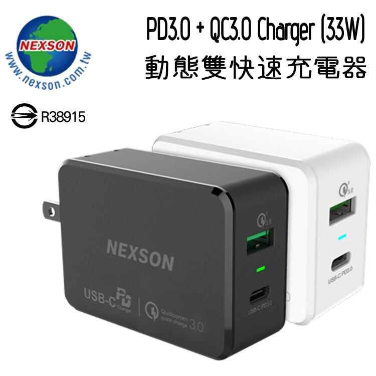 通海 PD-330PS 獨立雙輸出旅充頭 33W 動態雙快速充電器 PD/QC3.0 快充 閃充 折疊插頭 Samsung A71 5G/Note20 Ultra/S10 Plus/S20 FE/OP