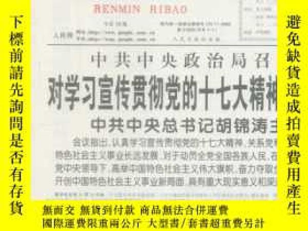二手書博民逛書店人民日报罕見2007年10月24日【原版生日报】Y4639 出版2007